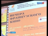 В новостях на Россия-1 рассказали о наших кинофестивалях