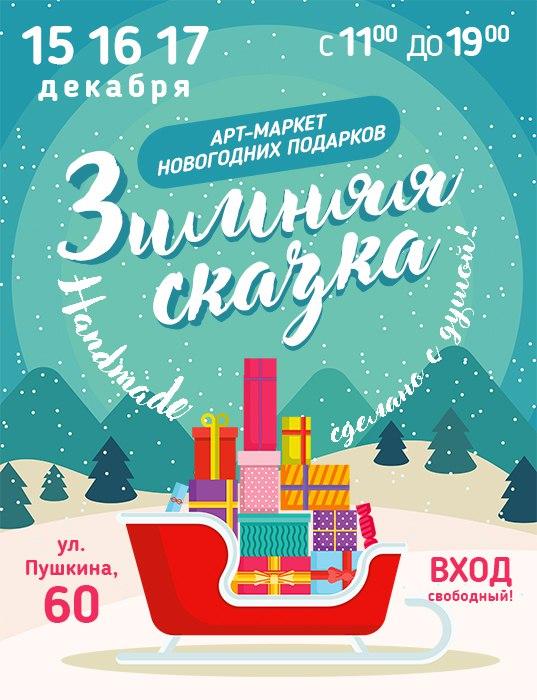 Афиша Хабаровск Маркет новогодних подарков hand-made!