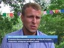 ГТРК ЛНР В эколого биологическом центре Орловый остров открылась четвертая лагерная смена
