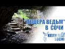 Пещера ведьмы в Сочи | KELEN FEST SOCHI 2018