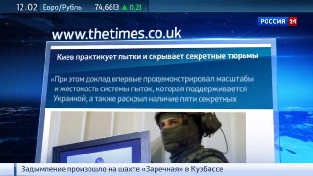 Новости на «Россия 24» • Помощник генсека ООН: СБУ пытает заключенных в пяти секретных центрах
