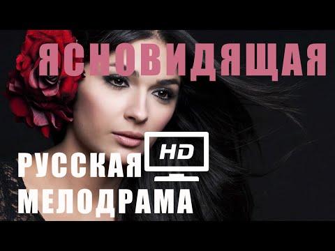 ЯСНОВИДЯЩАЯ Русские мелодрамы новинки HD