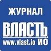 """Журнал """"Власть. ИО"""""""