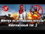 Live: Pubg Играю турнир ESL