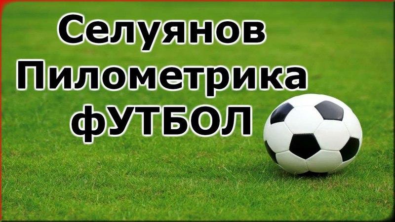 Селуянов .Пило метрика футбол.