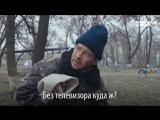 Украинские шерифы. Режиссер Роман Бондарчук. Украина-Латвия-Германия, 2015