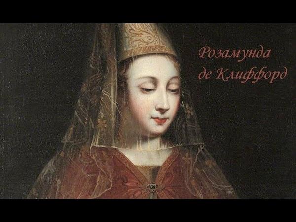 Фаворитки английских королей: Розамунда де Клиффорд (? - 1176)
