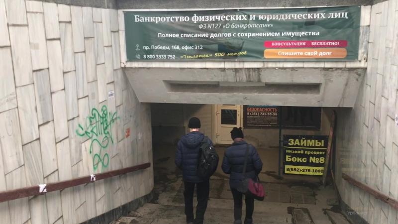 Бедный Челябинск