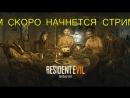 Resident Evil 7 Biohazard стрим №1