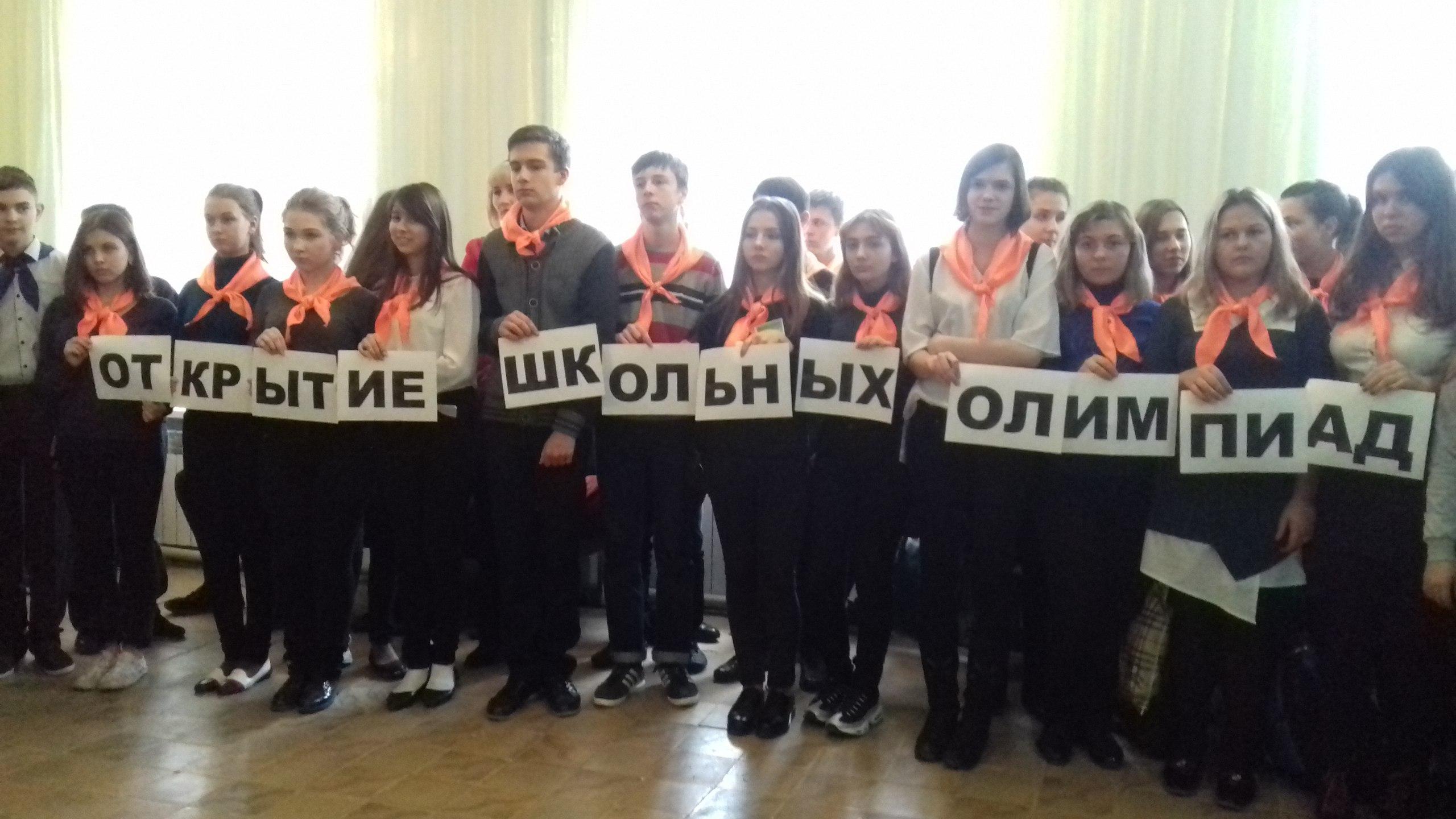 Открытие школьных олимпиад