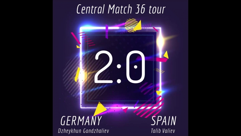 Центральный матч 36 го тура Германия 2 0 Испания