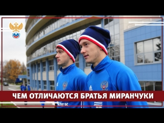 Братья Миранчуки: 5 отличий