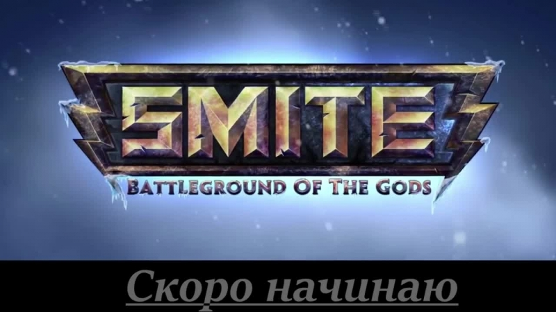⚡NightFun Smite⚡(DOTA 3D) Битва богов