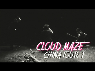 Cloud Maze ТУР ПО КИТАЮ 2018 - Тизер №1