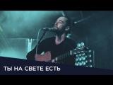 Зимавсегда - Ты на свете есть (Алла Пугачева cover)