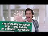 Дима Бикбаев. ХайпNews [27.12]