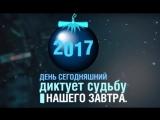Главные события в мире - 2017. Итоги года вместе с АТН