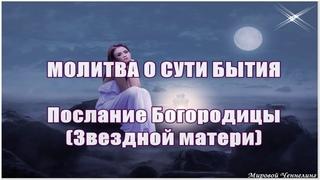 ?МОЛИТВА О СУТИ БЫТИЯ Послание Богородицы (Звездной матери)