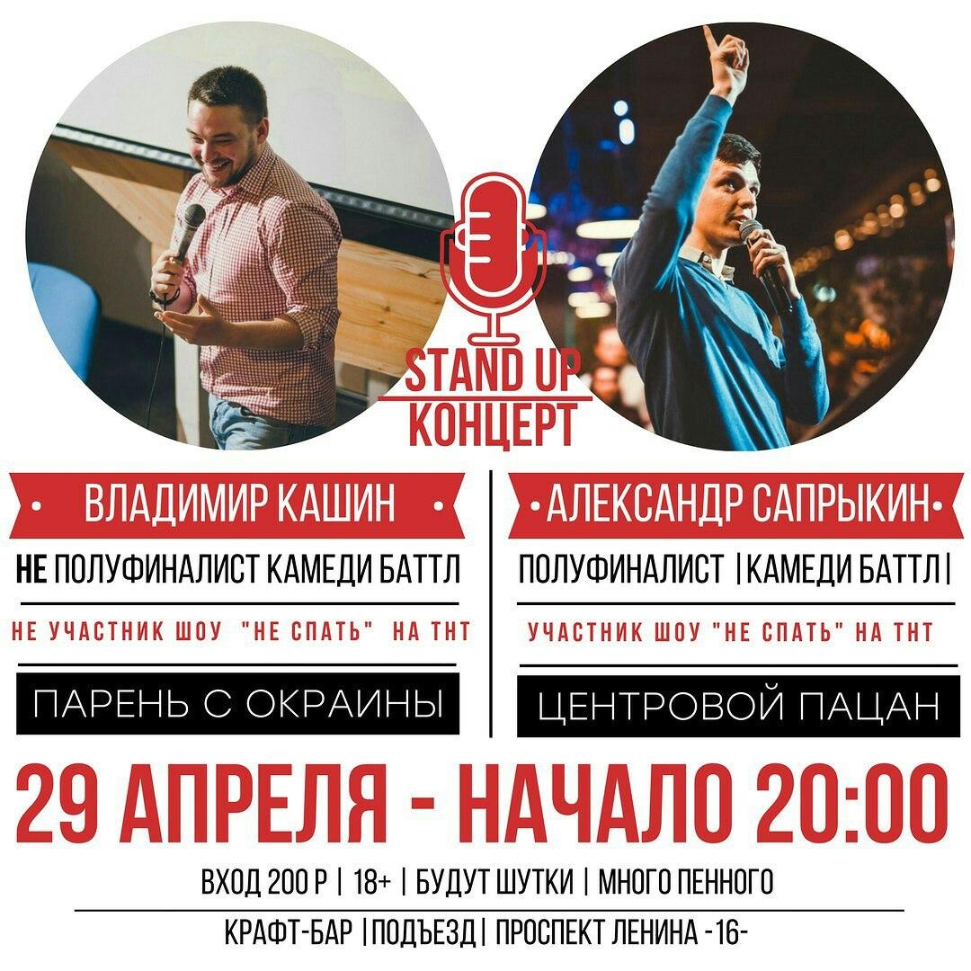 Афиша Волгоград Stand up Кашин/Сапрыкин