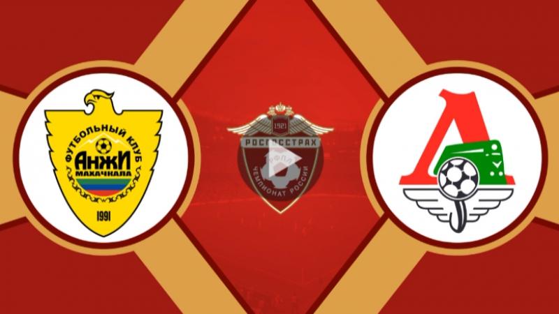 Анжи 0:1 Локомотив | Российская Премьер Лига 2017/18 | 17-й тур | ОБЗОР