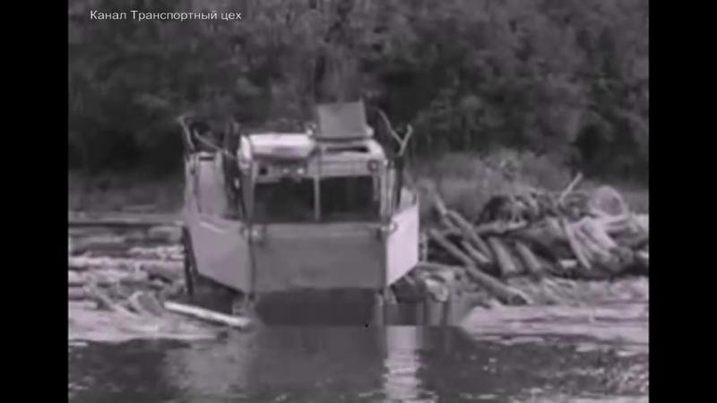 Трактор плавающий ТП-90 1970
