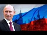 Фильм о  Путине Владимире Владимировиче: Третья серия.