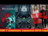 ТОП 7 новейших сериалов 2018 года!
