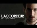 L'Accordeur (фр.) - настройщик.