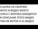 МОЙ СЕКС С БРАТОМ