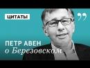 ПЁТР АВЕН Еврейский заговор и книга о Березовском