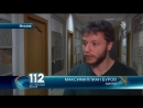 Экстренный вызов 112 РЕН ТВ. Эфир от 18.10.2017 года.