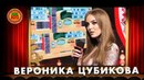 Вероника Цубикова с песней Не услышу в телешоу Ваше Лото