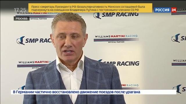 Новости на Россия 24 • Гонщик Сергей Сироткин заключил контракт с командой Williams