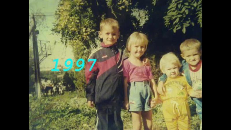 Брат,две сестры и я 1997-