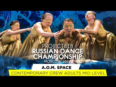 A.O.M. SPACE ★ CONTEMPORARY @ RDC17 ★ Project818 Russian Dance Championship ★ Moscow 2017