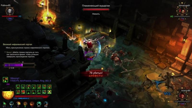 Геймплей Diablo 3-в пати по порталам (PS4)