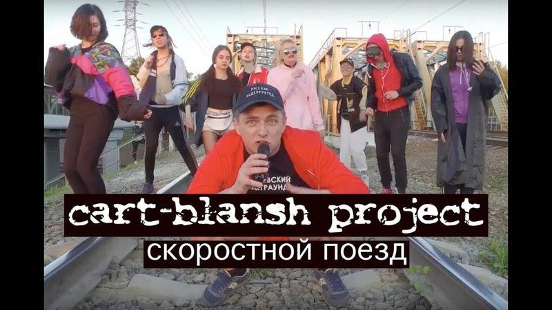 Cart-blansh project - скоростной поезд
