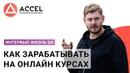 Как зарабатывать на онлайн курсах Евгений из Жизнь БИ интервьюирует основателей ACCEL Октябрь 2017