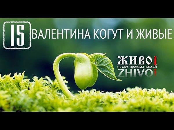 Живоi ZHIVOi Валентина Когут и Живые Вы все еще верите