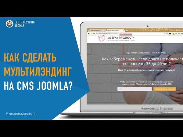 Как сделать мультилэндинг на CMS Joomla Александр Куртеев