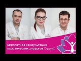 Бесплатные консультации пластических хирургов Dipplex