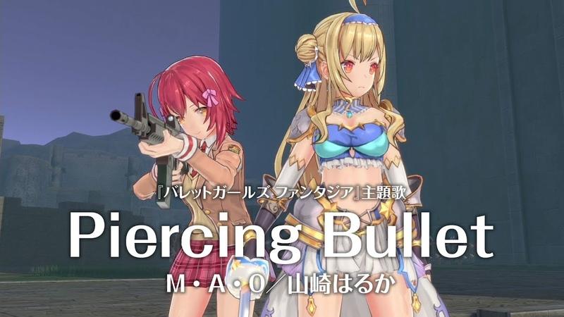 バレットガールズ ファンタジア 主題歌「Piercing Bullet」M・A・O/山崎はるか