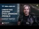 Дневники с Брюсом Эпизод 6 Hawker Tempest