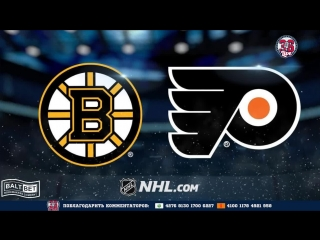 Филадельфия - Бостон (НХЛ)