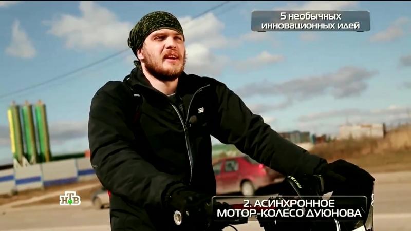 🚴 Мотор колесо Дуюнова на НТВ в программе «Чудо техники» l HD version