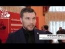 Григорий Дрозд о необходимости развития механизма ГЧП в спорте