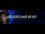 Воскресный вечер с Владимиром Соловьёвым (Россия 1, 2018 - н.в.)