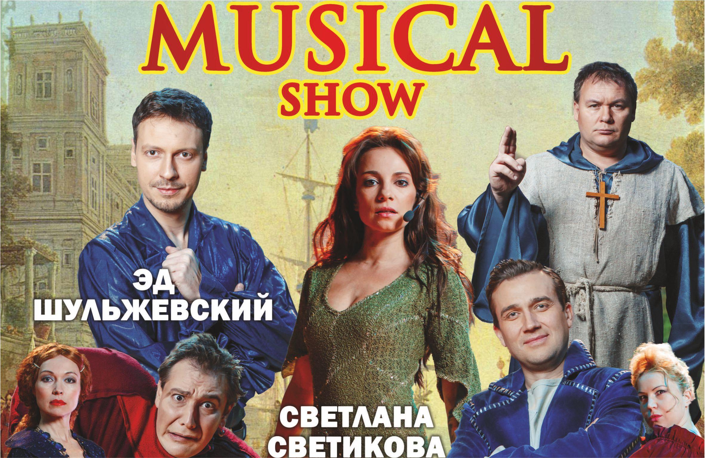 Купить билеты на Мюзикл-шоу