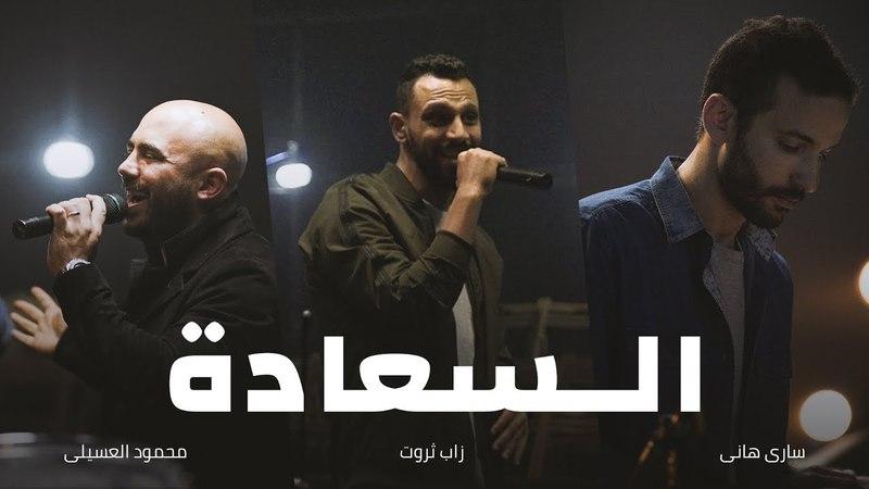 Al Sa3ada - أغنية السعادة | Zap Tharwat Sary Hany ft. Mahmoud El Esseily Ingy Nazif