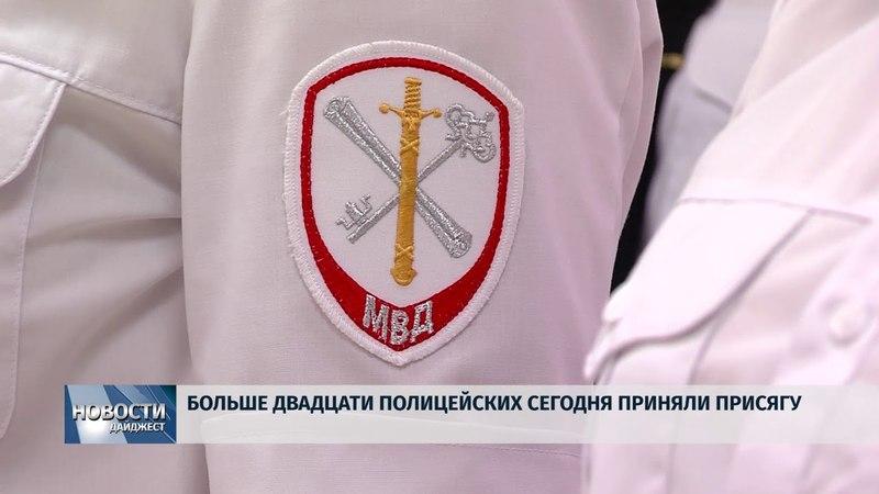 Новости Псков 23.05.2018 Больше двадцати полицейских сегодня приняли присягу